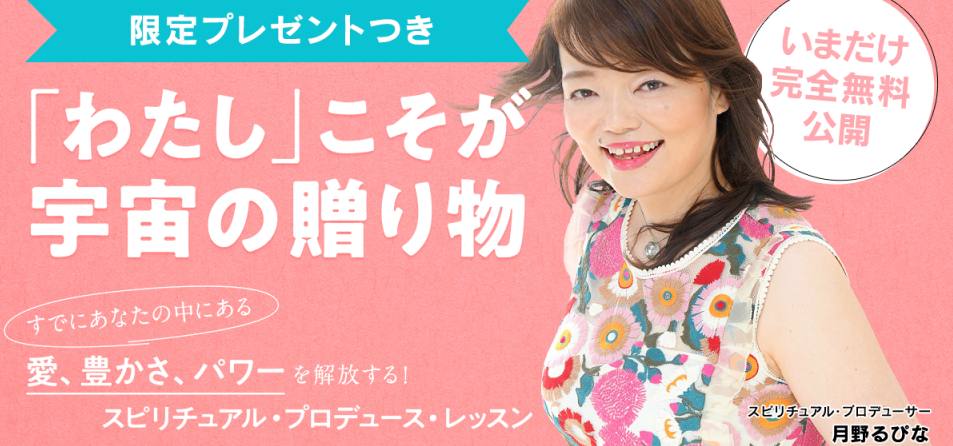 月野るぴな Official Site  【Live Laugh Love & Lupina!!】